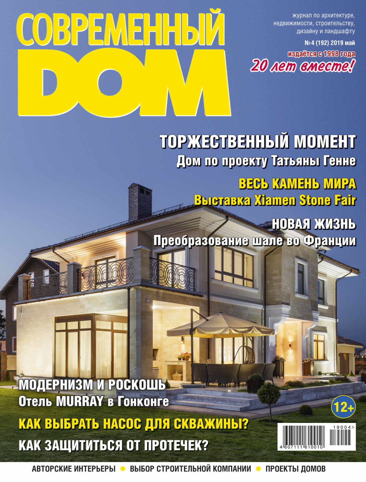 Cover-Modern-Home-4-2019-1200x1582.jpg
