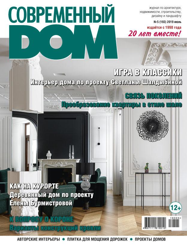 Cover-Modern-Home-5-2019-624x822.jpg